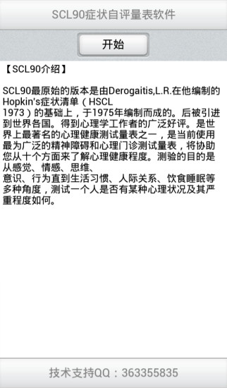 SCL90量表