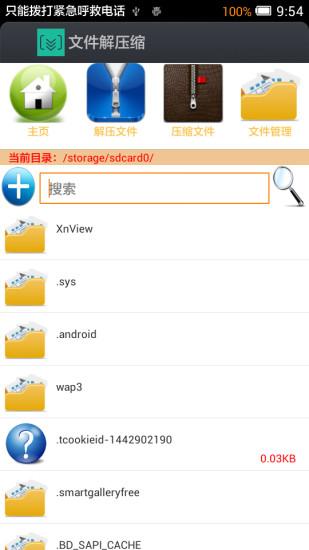 免費下載商業APP|文件解压缩 app開箱文|APP開箱王
