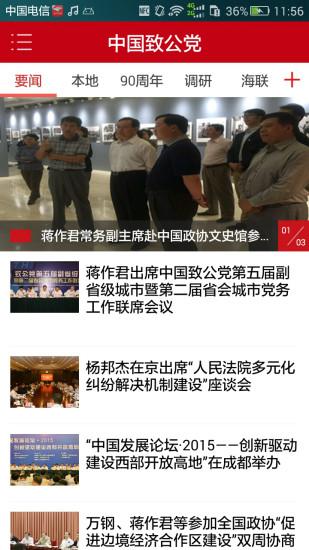 中国致公党移动新闻客户端