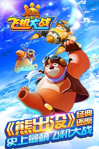 熊出没之飞机大战