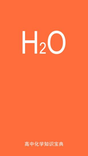 高中化学知识宝典