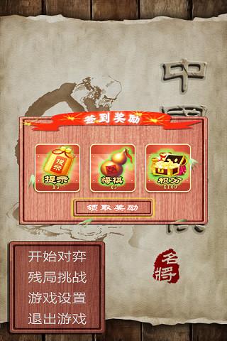 中国象棋名将版