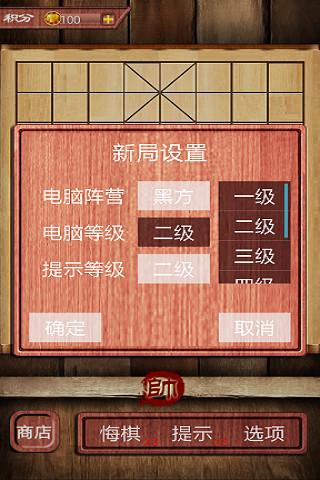 中国象棋名将版游戏截图