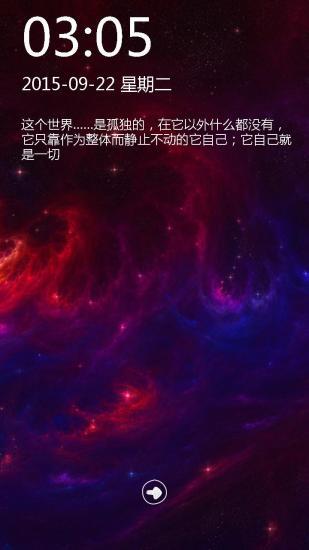 浩瀚宇宙太空星云锁屏