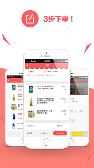 购便利商城|玩購物App免費|玩APPs