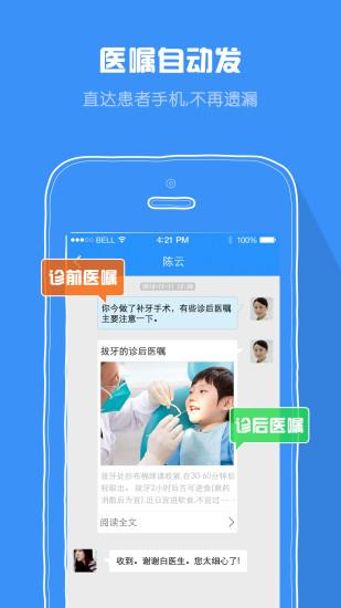 河马牙医医生版