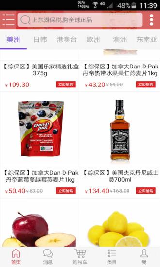 玩購物App|东湖保税免費|APP試玩