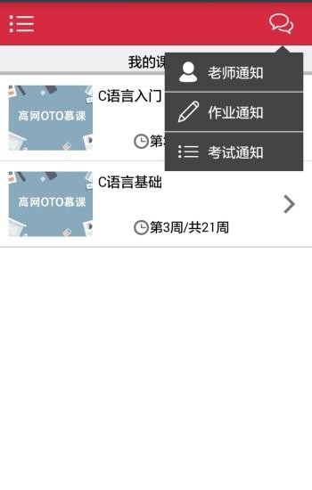 高网学堂之浙江财经大学版
