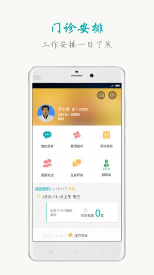 山西挂号医生版|玩健康App免費|玩APPs