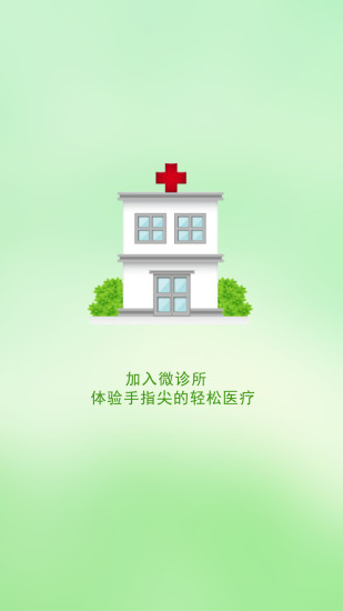医讯通医生版