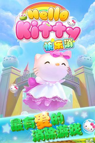 HelloKitty快乐消