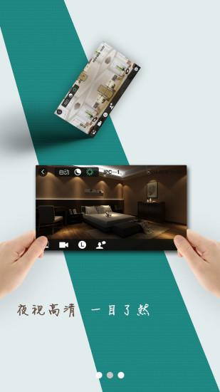 IVY智能摄像头