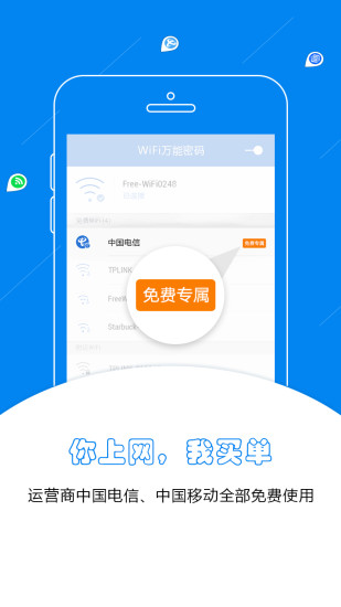 WiFi万能密码蓝钥匙版