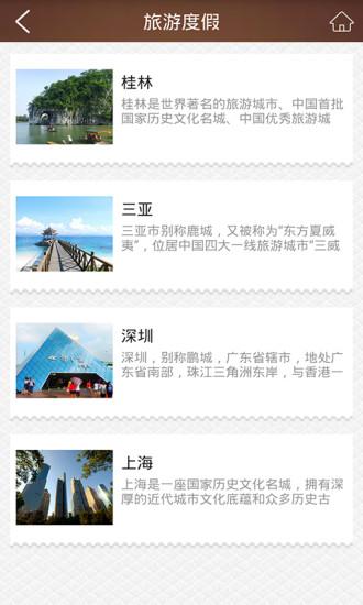 旅游酒店网