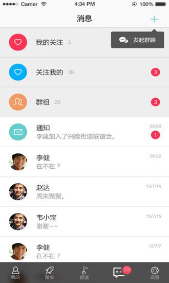 玩社交App|团团聚管理员版免費|APP試玩