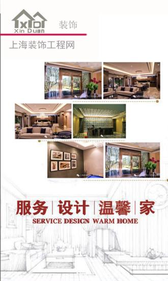 上海装饰工程网