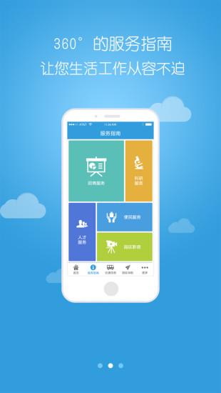 北京未来科技城