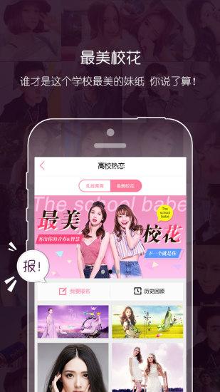 免費下載社交APP|高校热恋 app開箱文|APP開箱王