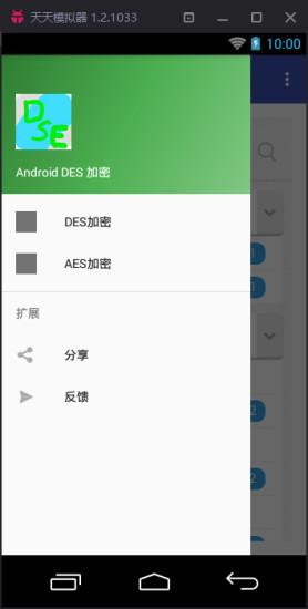 玩免費工具APP|下載DES加密 app不用錢|硬是要APP