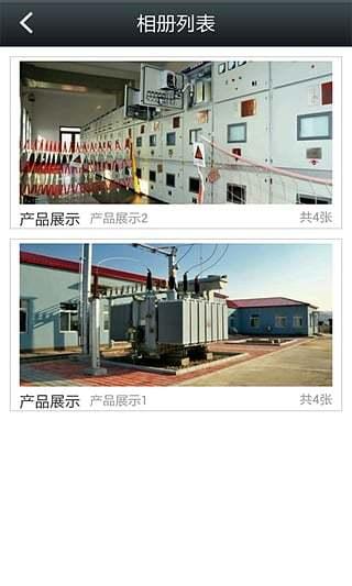 电力设备工程网