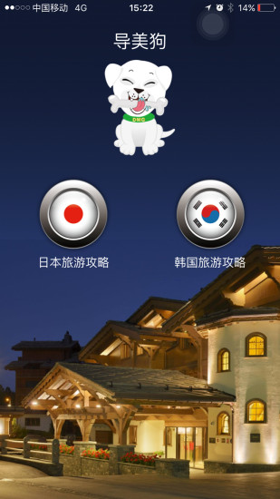 日韩自由行