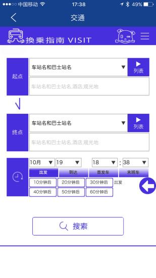 玩免費旅遊APP|下載日韩自由行 app不用錢|硬是要APP
