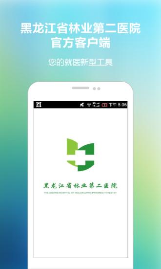 黑龙江林业第二医院