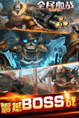 全城血战游戏截图