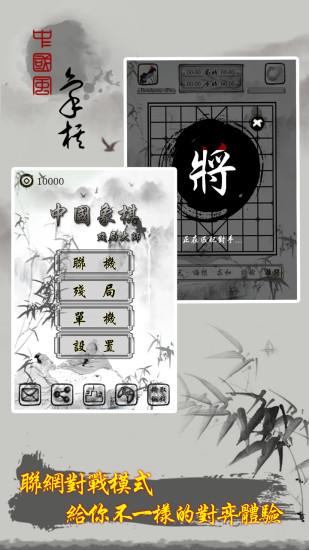 中国象棋之残局大师版