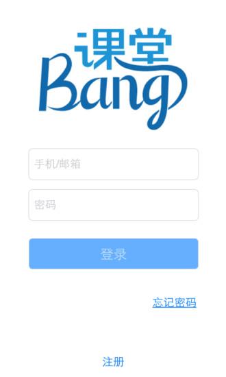 Bang课堂