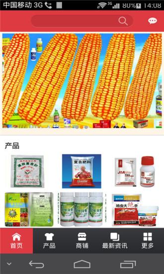 农资农药平台