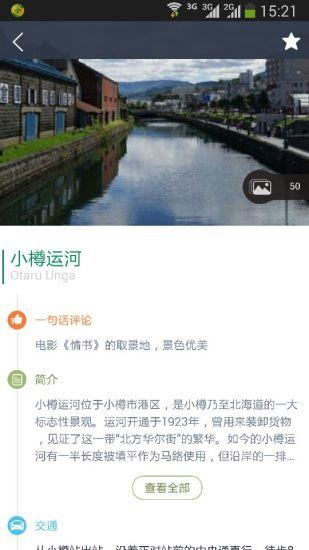 玩旅遊App|北海道攻略免費|APP試玩