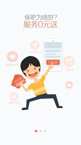 玩免費生活APP|下載保吧 app不用錢|硬是要APP