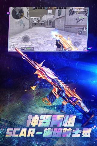 穿越火线-枪战王者(国民枪战手游)游戏截图