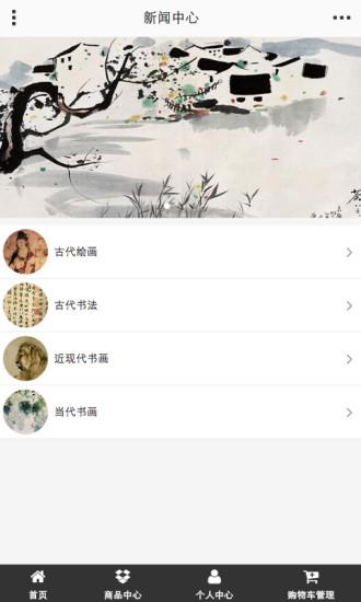 中国名家书画收藏网