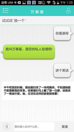 玩社交App|万事屋免費|APP試玩