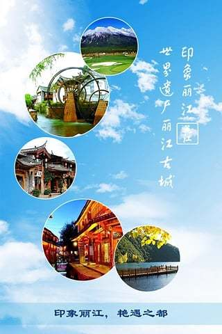 丽江信息网