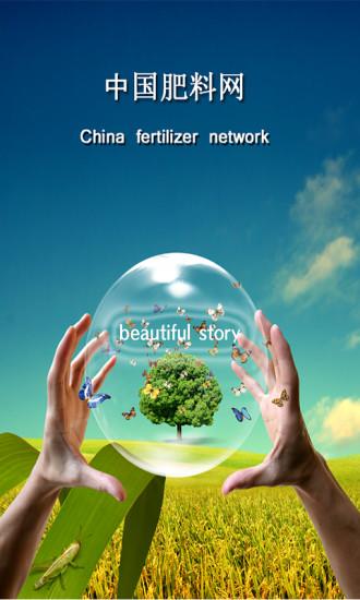 中国肥料网