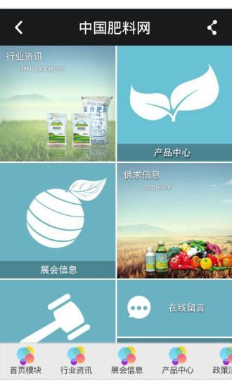 玩免費購物APP|下載中国肥料网 app不用錢|硬是要APP