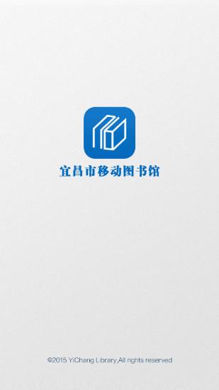 宜昌市移动图书馆