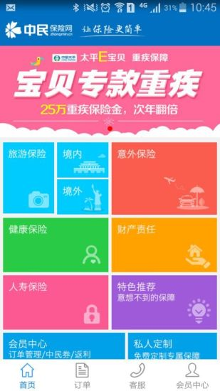 中民保险网