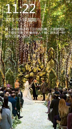 森林系主题婚礼锁屏