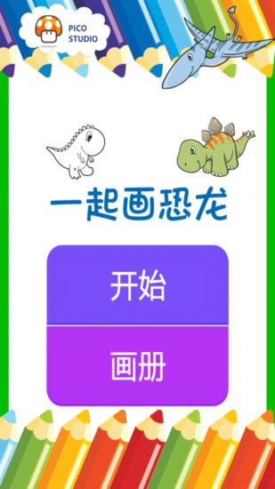 恐龙绘图本