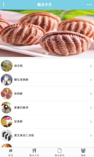 安徽糕点网