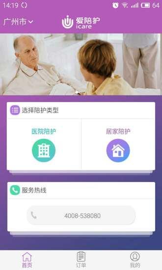 玩健康App 爱陪护免費 APP試玩