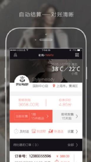 玩購物App|欲购商户版免費|APP試玩