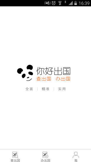 かわいい!教你用手機跟熊大、兔兔及小雞雞合照- UNWIRE.HK