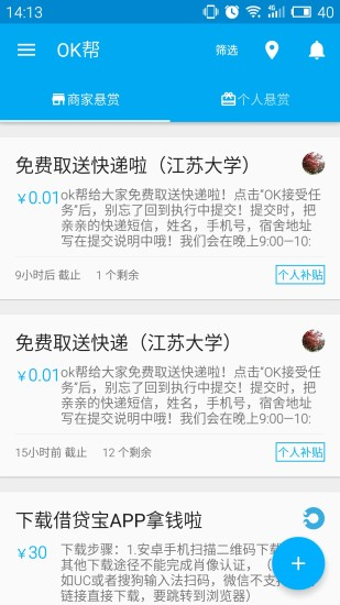 MoBill行動繳費- Android app on AppBrain