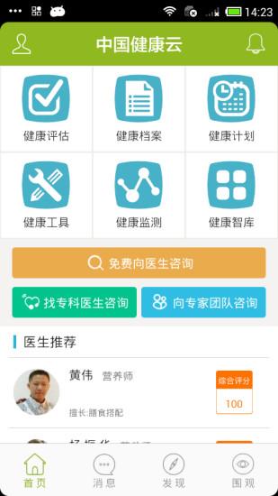 玩免費健康APP|下載中国健康云 app不用錢|硬是要APP