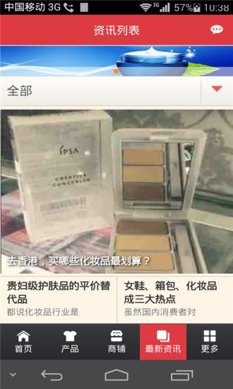 中国化妆品门户网